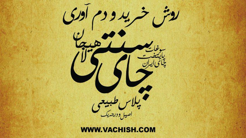 چای سنتی واچیش لاهیجان