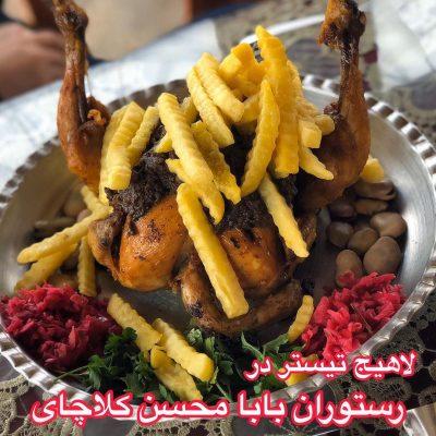 رستوران بابا محسن کلاچای
