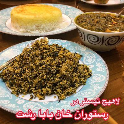 رستوران خان بابا رشت
