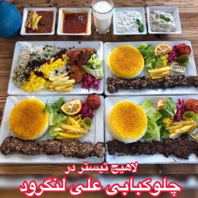 چلوکبابی رستوران علی لنگرود